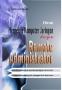 Mengelola Komputer Jaringan dengan Remote Administrator